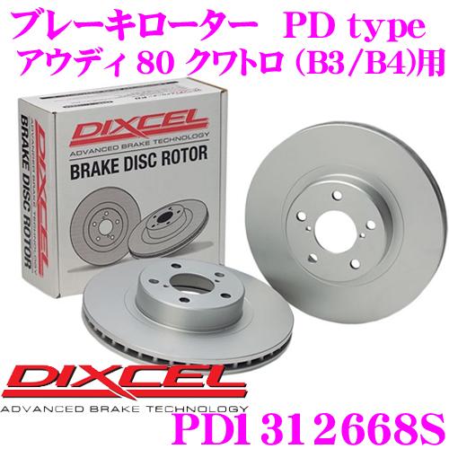 DIXCEL ディクセル PD1312668S PDtypeブレーキローター(ブレーキディスク)左右1セット 【耐食性を高めた純正補修向けローター! アウディ 80 クワトロ (B3/B4) 等適合】