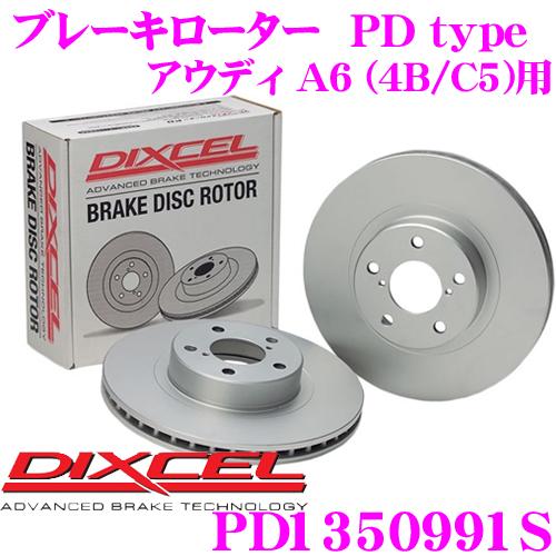 DIXCEL ディクセル PD1350991S PDtypeブレーキローター(ブレーキディスク)左右1セット 【耐食性を高めた純正補修向けローター! アウディ A6 (4B/C5) 等適合】