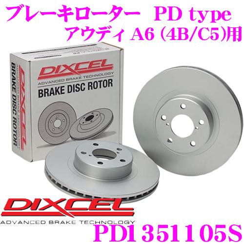 DIXCEL ディクセル PD1351105S PDtypeブレーキローター(ブレーキディスク)左右1セット 【耐食性を高めた純正補修向けローター! アウディ A6 (4B/C5) 等適合】