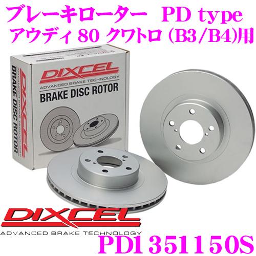 DIXCEL ディクセル PD1351150S PDtypeブレーキローター(ブレーキディスク)左右1セット 【耐食性を高めた純正補修向けローター! アウディ 80 クワトロ (B3/B4) 等適合】