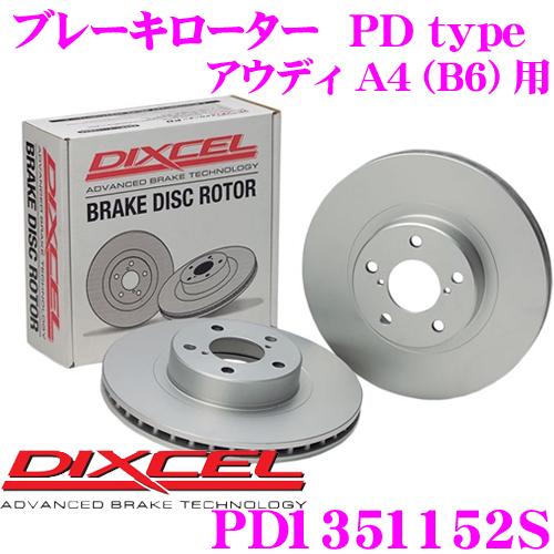 DIXCEL ディクセル PD1351152S PDtypeブレーキローター(ブレーキディスク)左右1セット 【耐食性を高めた純正補修向けローター! アウディ A4 (B6) 等適合】