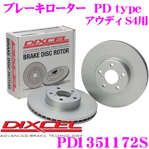 DIXCEL ディクセル PD1351172SPDtypeブレーキローター(ブレーキディスク)左右1セット【耐食性を高めた純正補修向けローター! アウディ S4 等適合】