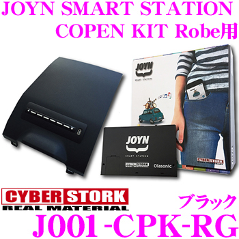 CYBERSTORK サイバーストーク J001-CPK-RGJOYN SMART STATION COPEN KIT Robe用【Bluetooth接続/AUX入力で簡単車内オーディオ ダイハツ LA400K コペンローブ用 カラー:ブラック】