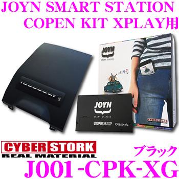 CYBERSTORK サイバーストーク J001-CPK-XGJOYN SMART STATION COPEN KIT XPLAY用【Bluetooth接続/AUX入力で簡単車内オーディオ ダイハツ LA400K コペンエクスプレイ用 カラー:ブラック】