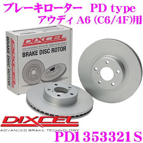 DIXCEL ディクセル PD1353321S PDtypeブレーキローター(ブレーキディスク)左右1セット 【耐食性を高めた純正補修向けローター! アウディ A6 (C6/4F) 等適合】