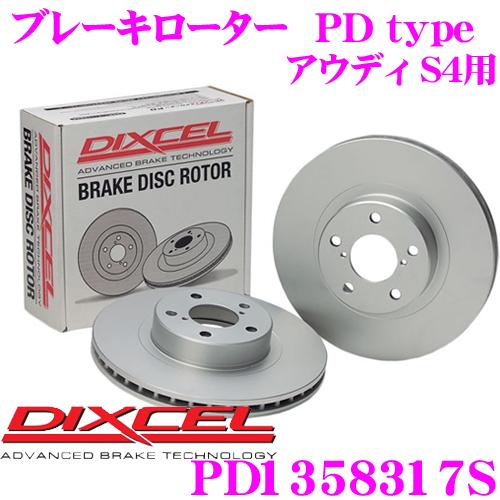 DIXCEL ディクセル PD1358317S PDtypeブレーキローター(ブレーキディスク)左右1セット 【耐食性を高めた純正補修向けローター! アウディ S4 等適合】