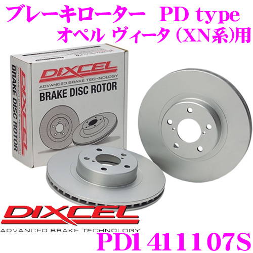 DIXCEL ディクセル PD1411107S PDtypeブレーキローター(ブレーキディスク)左右1セット 【耐食性を高めた純正補修向けローター! オペル ヴィータ (XN系) 等適合】