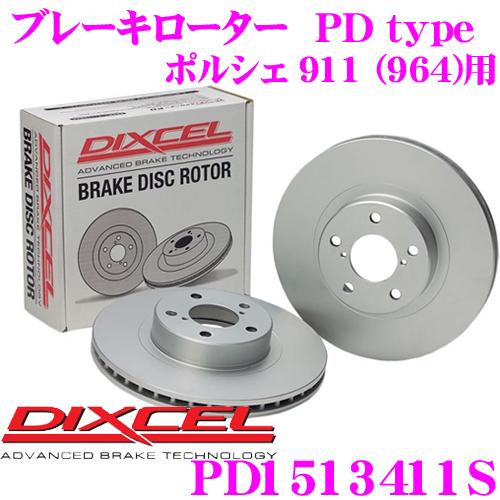 DIXCEL ディクセル PD1513411S PDtypeブレーキローター(ブレーキディスク)左右1セット 【耐食性を高めた純正補修向けローター! ポルシェ 911 (964) 等適合】