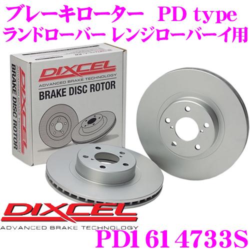 DIXCEL ディクセル PD1614733S PDtypeブレーキローター(ブレーキディスク)左右1セット 【耐食性を高めた純正補修向けローター! ランドローバー レンジ ローバーイヴォーク 等適合】