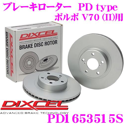 DIXCEL ディクセル PD1653515S PDtypeブレーキローター(ブレーキディスク)左右1セット 【耐食性を高めた純正補修向けローター! ボルボ V70 (II) 等適合】
