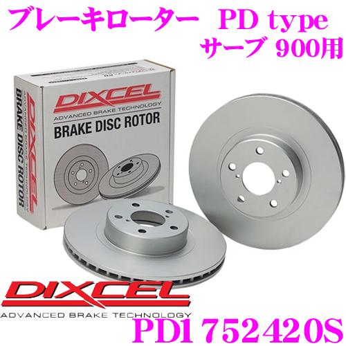 DIXCEL ディクセル PD1752420S PDtypeブレーキローター(ブレーキディスク)左右1セット 【耐食性を高めた純正補修向けローター! サーブ 900 等適合】
