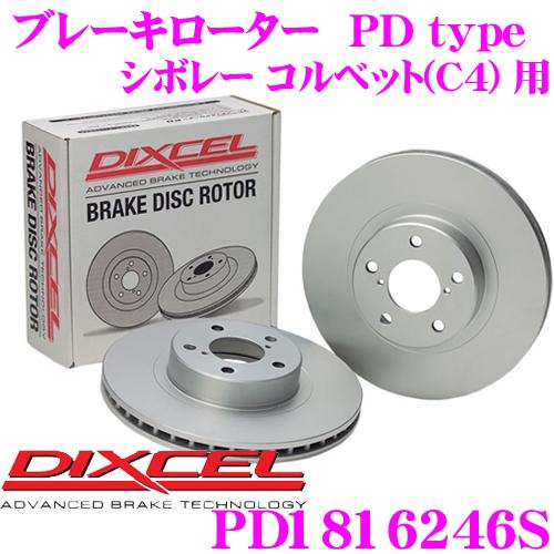 等適合】 【耐食性を高めた純正補修向けローター! DIXCEL PDtypeブレーキローター(ブレーキディスク)左右1セット PD1816246S シボレー コルベット(C4) ディクセル