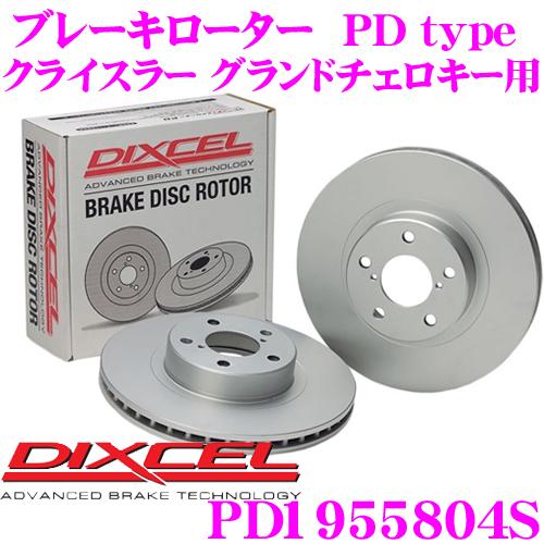 DIXCEL ディクセル PD1955804S PDtypeブレーキローター(ブレーキディスク)左右1セット 【耐食性を高めた純正補修向けローター! クライスラー グランドチェロキー 等適合】