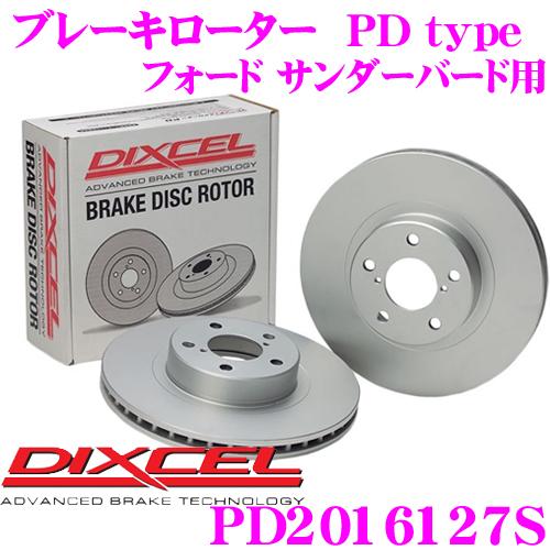 DIXCEL ディクセル PD2016127S PDtypeブレーキローター(ブレーキディスク)左右1セット 【耐食性を高めた純正補修向けローター! フォード サンダーバード 等適合】