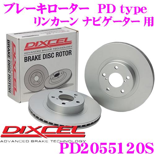 DIXCEL ディクセル PD2055120SPDtypeブレーキローター(ブレーキディスク)左右1セット【耐食性を高めた純正補修向けローター! リンカーン ナビゲーター 等適合】