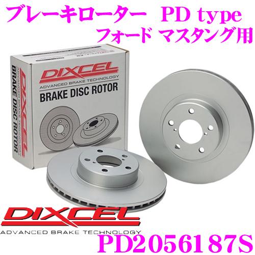 DIXCEL ディクセル PD2056187S PDtypeブレーキローター(ブレーキディスク)左右1セット 【耐食性を高めた純正補修向けローター! フォード マスタング 等適合】