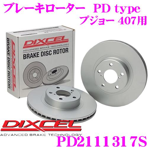 DIXCEL ディクセル PD2111317S PDtypeブレーキローター(ブレーキディスク)左右1セット 【耐食性を高めた純正補修向けローター! プジョー 407 等適合】