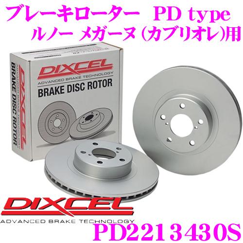 DIXCEL ディクセル PD2213430S PDtypeブレーキローター(ブレーキディスク)左右1セット 【耐食性を高めた純正補修向けローター! ルノー メガーヌ (カブリオレ) 等適合】