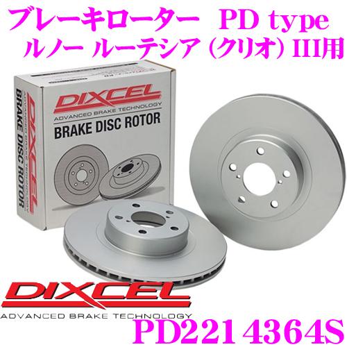 DIXCEL ディクセル PD2214364S PDtypeブレーキローター(ブレーキディスク)左右1セット 【耐食性を高めた純正補修向けローター! ルノー ルーテシア (クリオ) III 等適合】