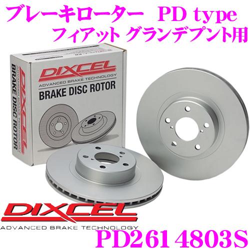 DIXCEL ディクセル PD2614803S PDtypeブレーキローター(ブレーキディスク)左右1セット 【耐食性を高めた純正補修向けローター! フィアット グランデプント 等適合】