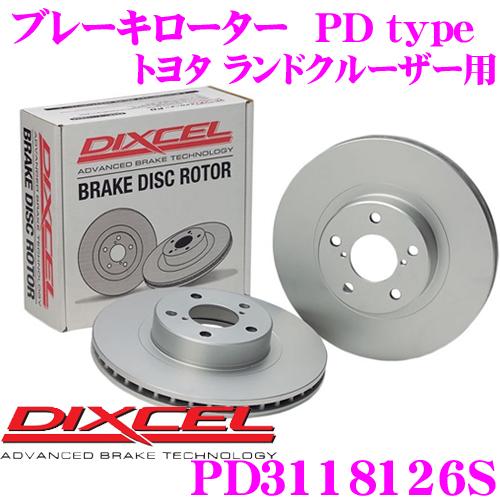 DIXCEL ディクセル PD3118126S PDtypeブレーキローター(ブレーキディスク)左右1セット 【耐食性を高めた純正補修向けローター! トヨタ ランドクルーザー/シグナス 等適合】