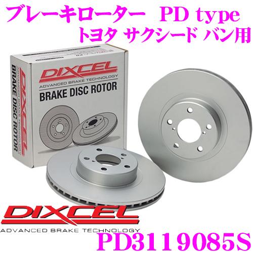 DIXCEL ディクセル PD3119085S PDtypeブレーキローター(ブレーキディスク)左右1セット 【耐食性を高めた純正補修向けローター! トヨタ サクシード バン 等適合】
