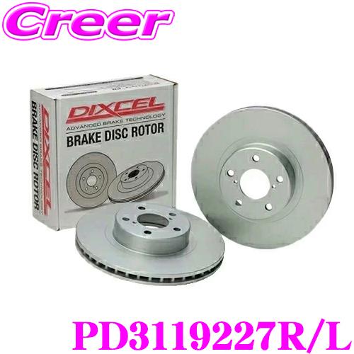 【3/25はエントリー+カードでP10倍】DIXCEL ディクセル PD3119227SPDtypeブレーキローター(ブレーキディスク)左右1セット【耐食性を高めた純正補修向けローター! トヨタ マークX 等適合】