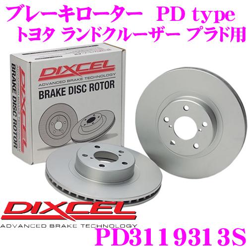 DIXCEL ディクセル PD3119313S PDtypeブレーキローター(ブレーキディスク)左右1セット 【耐食性を高めた純正補修向けローター! トヨタ ランドクルーザー プラド 等適合】