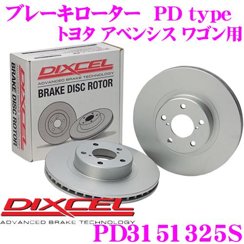 【3/25はエントリー+カードでP10倍】DIXCEL ディクセル PD3151325SPDtypeブレーキローター(ブレーキディスク)左右1セット【耐食性を高めた純正補修向けローター! トヨタ アベンシス ワゴン 等適合】