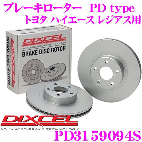DIXCEL ディクセル PD3159094S PDtypeブレーキローター(ブレーキディスク)左右1セット 【耐食性を高めた純正補修向けローター! トヨタ ハイエース レジアス 等適合】