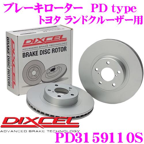 DIXCEL ディクセル PD3159110SPDtypeブレーキローター(ブレーキディスク)左右1セット【耐食性を高めた純正補修向けローター! トヨタ ランドクルーザー/シグナス 等適合】
