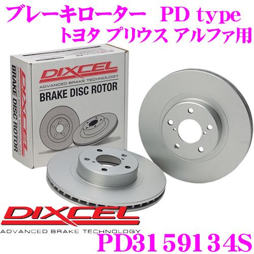DIXCEL ディクセル PD3159134SPDtypeブレーキローター(ブレーキディスク)左右1セット【耐食性を高めた純正補修向けローター! トヨタ プリウス アルファ 等適合】