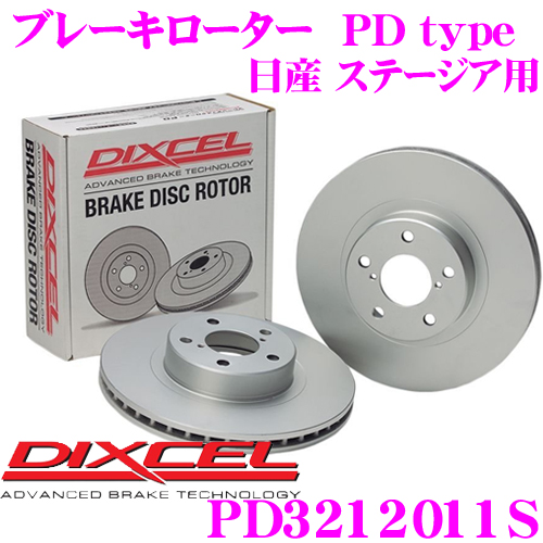 DIXCEL ディクセル PD3212011S PDtypeブレーキローター(ブレーキディスク)左右1セット 【耐食性を高めた純正補修向けローター! 日産 ステージア 等適合】