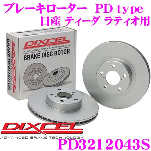 DIXCEL ディクセル PD3212043S PDtypeブレーキローター(ブレーキディスク)左右1セット 【耐食性を高めた純正補修向けローター! 日産 ティーダ ラティオ 等適合】