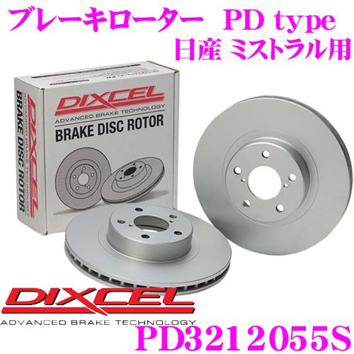 DIXCEL ディクセル PD3212055S PDtypeブレーキローター(ブレーキディスク)左右1セット 【耐食性を高めた純正補修向けローター! 日産 ミストラル 等適合】