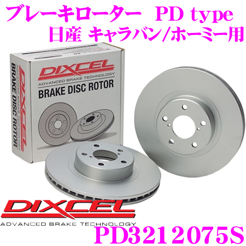 DIXCEL ディクセル PD3212075S PDtypeブレーキローター(ブレーキディスク)左右1セット 【耐食性を高めた純正補修向けローター! 日産 キャラバン/ホーミー 等適合】