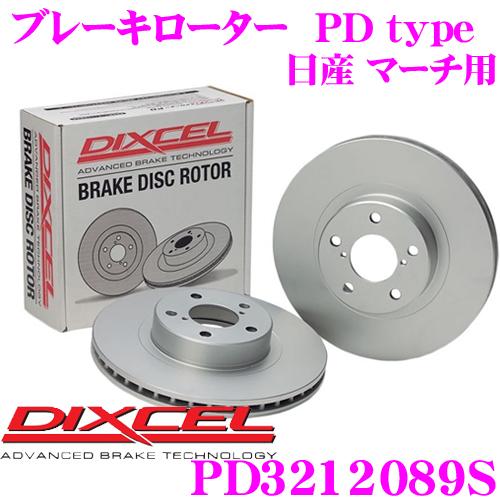 DIXCEL ディクセル PD3212089S PDtypeブレーキローター(ブレーキディスク)左右1セット 【耐食性を高めた純正補修向けローター! 日産 マーチ 等適合】