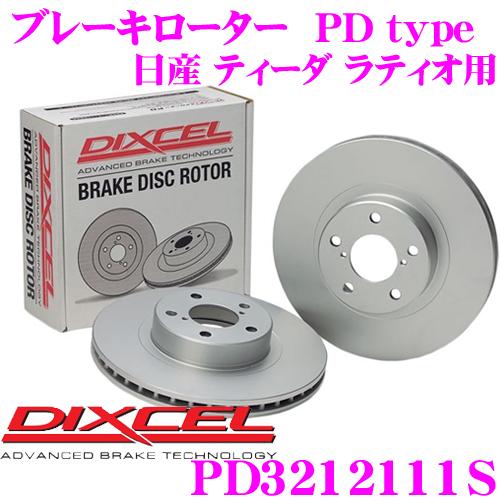 DIXCEL ディクセル PD3212111S PDtypeブレーキローター(ブレーキディスク)左右1セット 【耐食性を高めた純正補修向けローター! 日産 ティーダ ラティオ 等適合】