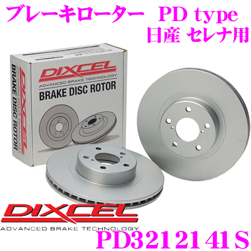 DIXCEL ディクセル PD3212141S PDtypeブレーキローター(ブレーキディスク)左右1セット 【耐食性を高めた純正補修向けローター! 日産 セレナ 等適合】