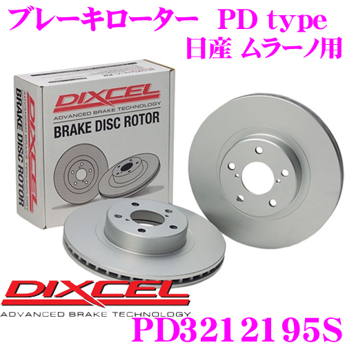 【3/25はエントリー+カードでP10倍】DIXCEL ディクセル PD3212195SPDtypeブレーキローター(ブレーキディスク)左右1セット【耐食性を高めた純正補修向けローター! 日産 ムラーノ 等適合】