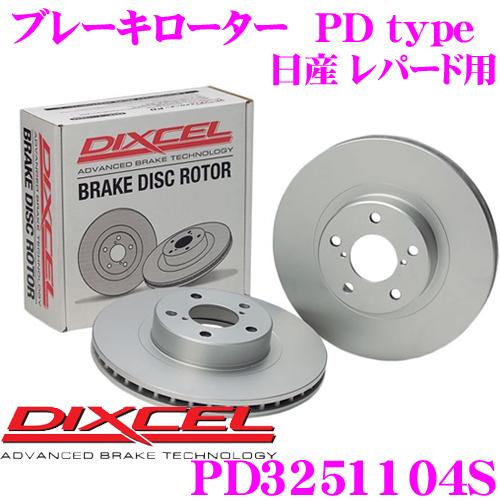 DIXCEL ディクセル PD3251104SPDtypeブレーキローター(ブレーキディスク)左右1セット【耐食性を高めた純正補修向けローター! 日産 レパード 等適合】