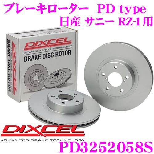 DIXCEL ディクセル PD3252058SPDtypeブレーキローター(ブレーキディスク)左右1セット【耐食性を高めた純正補修向けローター! 日産 サニー RZ-1 等適合】