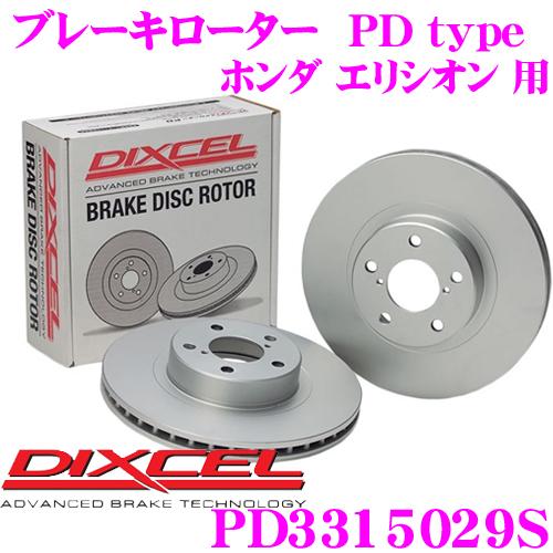 DIXCEL ディクセル PD3315029S PDtypeブレーキローター(ブレーキディスク)左右1セット 【耐食性を高めた純正補修向けローター! ホンダ エリシオン 等適合】