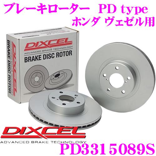 DIXCEL ディクセル PD3315089S PDtypeブレーキローター(ブレーキディスク)左右1セット 【耐食性を高めた純正補修向けローター! ホンダ ヴェゼル 等適合】