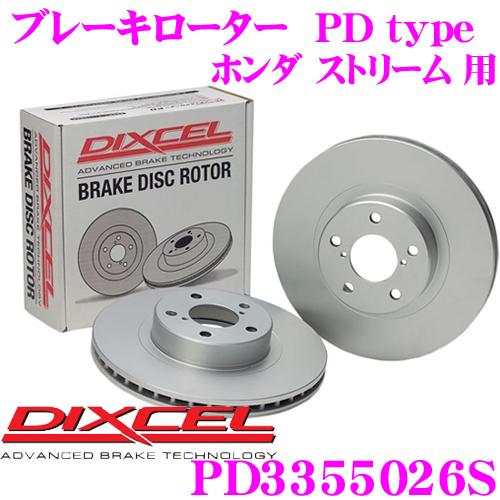 DIXCEL ディクセル PD3355026S PDtypeブレーキローター(ブレーキディスク)左右1セット 【耐食性を高めた純正補修向けローター! ホンダ ストリーム 等適合】