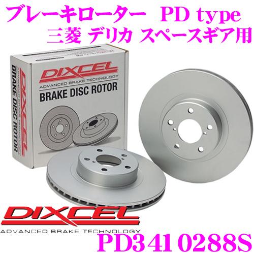 DIXCEL ディクセル PD3410288S PDtypeブレーキローター(ブレーキディスク)左右1セット 【耐食性を高めた純正補修向けローター! 三菱 デリカ スペースギア 等適合】