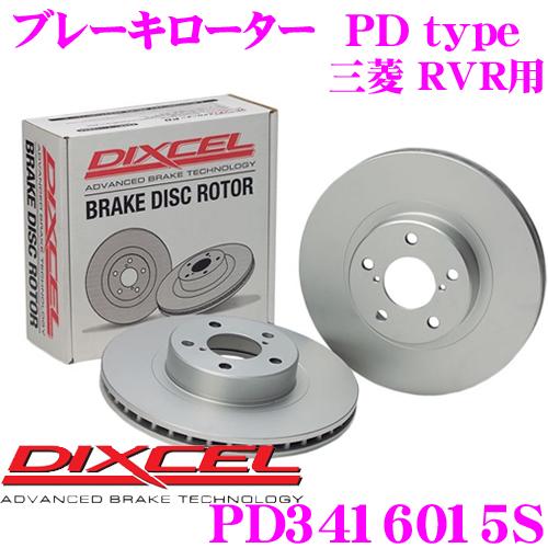 DIXCEL ディクセル PD3416015S PDtypeブレーキローター(ブレーキディスク)左右1セット 【耐食性を高めた純正補修向けローター! 三菱 RVR 等適合】
