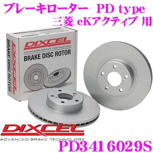DIXCEL ディクセル PD3416029S PDtypeブレーキローター(ブレーキディスク)左右1セット 【耐食性を高めた純正補修向けローター! 三菱 eKアクティブ 等適合】