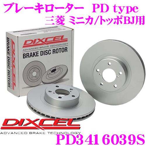 DIXCEL ディクセル PD3416039S PDtypeブレーキローター(ブレーキディスク)左右1セット 【耐食性を高めた純正補修向けローター! 三菱 ミニカ/トッポBJ 等適合】
