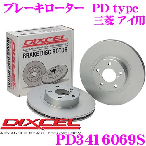 DIXCEL ディクセル PD3416069S PDtypeブレーキローター(ブレーキディスク)左右1セット 【耐食性を高めた純正補修向けローター! 三菱 アイ 等適合】